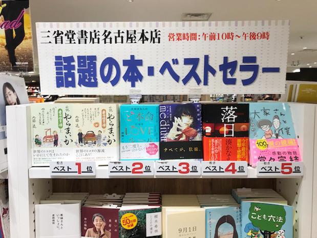 三省堂書店名古屋本店ランキング