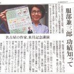 2019年9月18日付中日新聞掲載