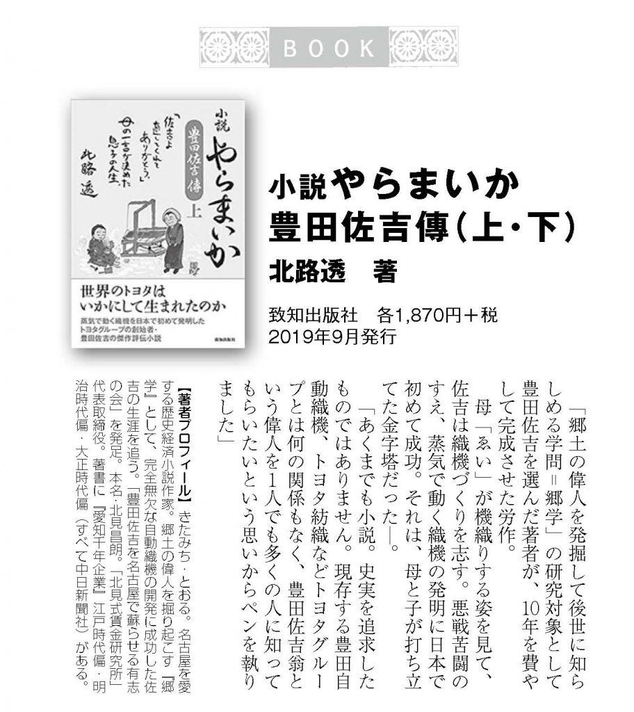 「月刊なごや」11月号
